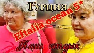 EFTALIA OCEAN 5 Отдыхаем в отеле Турклер 1 й день Обзор Турция Аланья