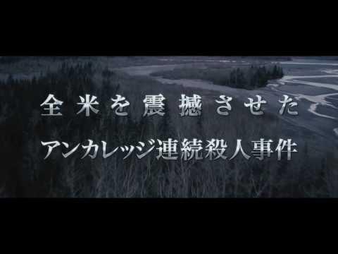 【映画】★フローズン・グラウンド(あらすじ・動画)★