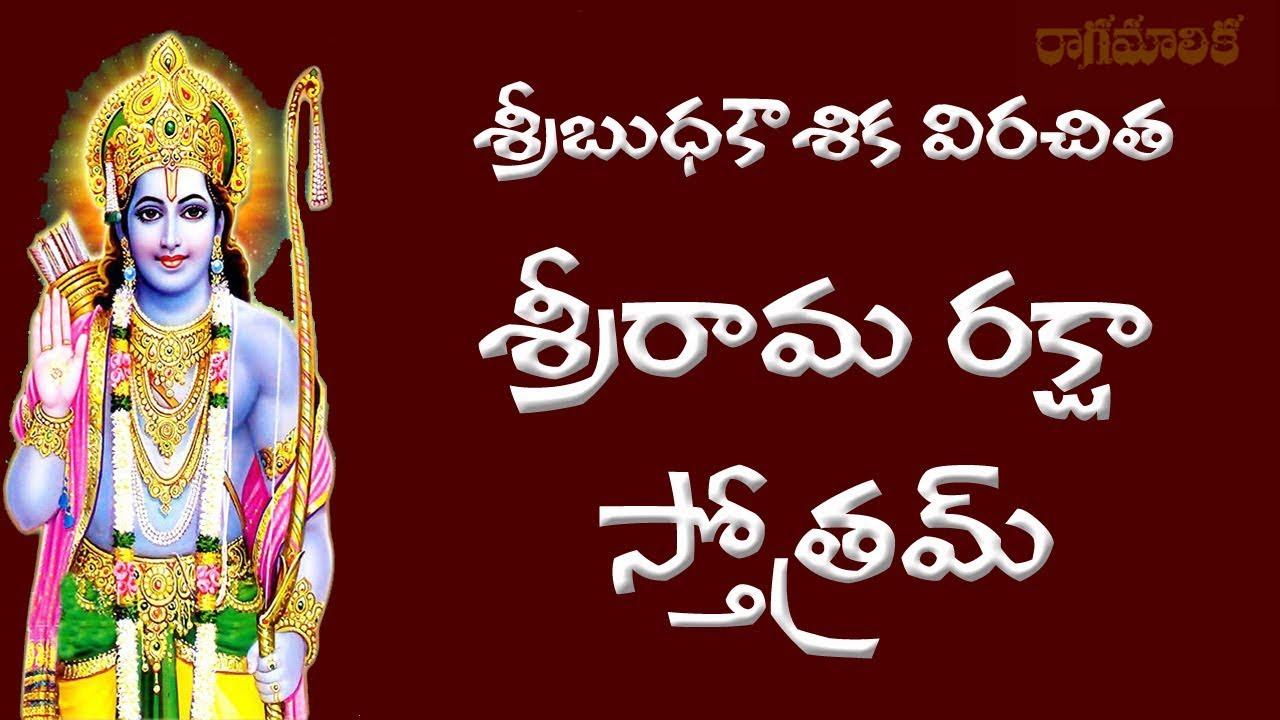 Shri Ram Raksha Stotra Pdf