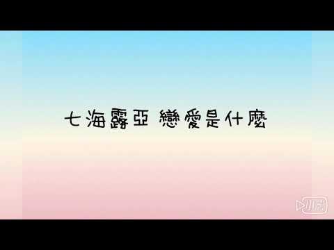七海露亞 戀愛是什麼 歌詞版 - YouTube