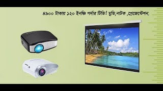 Multimedia TV projector within affordable budget  || Kroyme.com