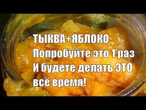Потрясающий десерт из ТЫКВЫ и Яблок Вкуснейший