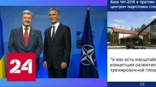 Саммит НАТО в Брюсселе: Украина хочет присоединиться к альянсу - Россия 24