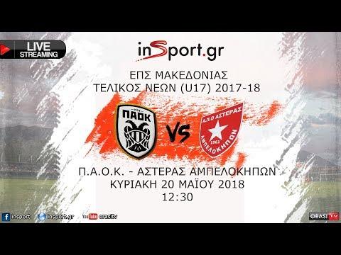 Τελικός U17 ΕΠΣ Μακεδονίας 2017-18   ΠΑΟΚ - Αστέρας Αμπελοκήπων 20/5/2018 12:30)