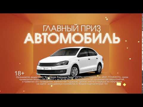 Выиграйте Volkswagen Polo с Галереей Новосибирск