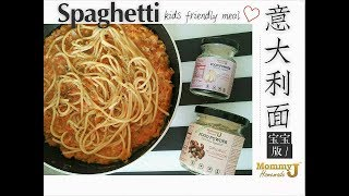 Tomato Spaghetti - How to Cook Tomato Spaghetti with MommyJ Powder