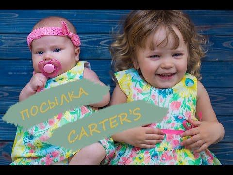 распаковываем посылку с интернет сайта детской одежды CARTER'S Unpacking