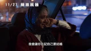 2020 金馬影展 TGHFF | 緝毒風暴 Just 6.5