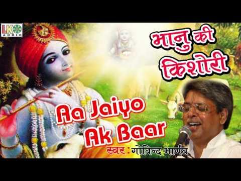 Aa Jaiyo Ek Baar || Beautiful Krishna Bhajan 2016 || Govind Bhargav || Latest HD Song