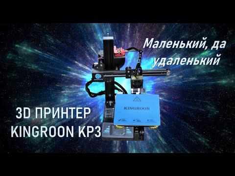 3D принтер KINGROON KP3. Качественная бюджетная модель