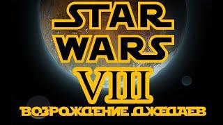 RimWorld Star Wars Возрождение Джедаев Эпизод 8 Боевой петух!
