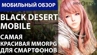 black Desert Mobile. Самая красивая MMORPG для смартфонов. Мобильный обзор