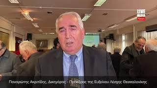 Ο Παναγιώτης Ακριτίδης, Πρόεδρος της Ευξείνου Λέσχης Θες/νίκης για το βιβλίο του Ε. Πελαγίδη