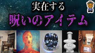 実在する呪いのアイテム 6品 thumbnail