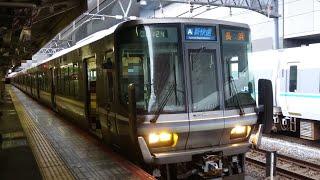 77【FHD30p】JR西日本 223系2000番代 JR京都線 [新快速] 大阪→京都 前面展望・走行音 '20年3月8日