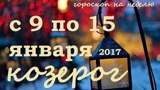 КОЗЕРОГ гороскоп на неделю с 9 по 15 января 2017 года
