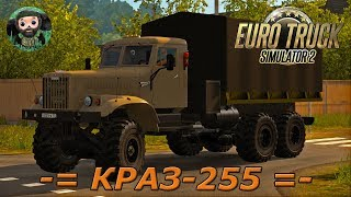 Euro Truck Simulator 2 : КРАЗ-255 Edited