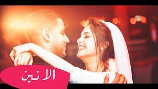 الانين - هلا بريحة هلي - كاملة ٢٠١٥