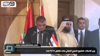 فيديو| وزير الاتصالات: تشغيل 3569 باحثًا في المشروع المصري الإماراتي