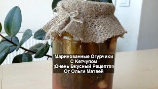Обалденные Маринованные Огурчики (Огурцы) с Кетчупом (Pickled Cucumbers)