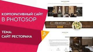 Обучение фотошопу Создание сайта для ресторана Урок 2