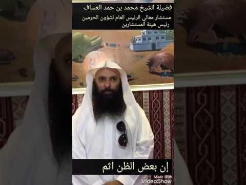 فؤائد من مقتطفات فضيلة الشيخ محمد بن حمد العساف (2)