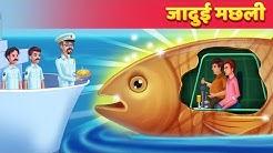 जादुई मछली - Magical Fish Hindi Kahaniya - Hindi Fairy Tales & Hindi Stories | Moral Story