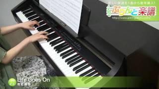 Life Goes On / 有坂 美香 / ピアノ(ソロ) / 初級