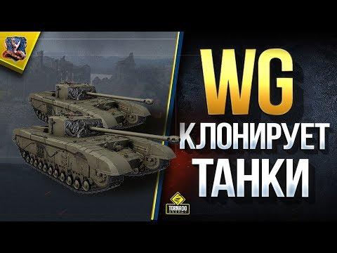 WG Клонирует Танки / Первый Взгляд на T54E2 и A43 BP Prototype
