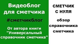 Сметчик с нуля самоучитель справочник |  Обзор справочника сметчика.