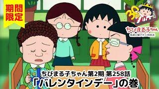 ちびまる子ちゃん アニメ 第2期 258話『バレンタインデー』の巻