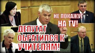 Смотреть видео Партия власти отказалась помочь учителям России! онлайн