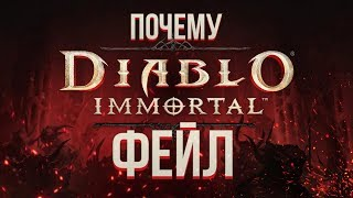 Diablo Immortal - почему фейл?