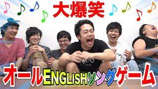 【大流行】オール英語ソングゲームやってみたら馬鹿すぎて大爆笑!? thumbnail