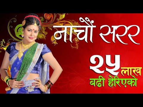 Superhit Teej song 2016|  'Teej Ko Ayo Lahara'   (नाचौ सरर) | Sunita Dulal | FULL HD