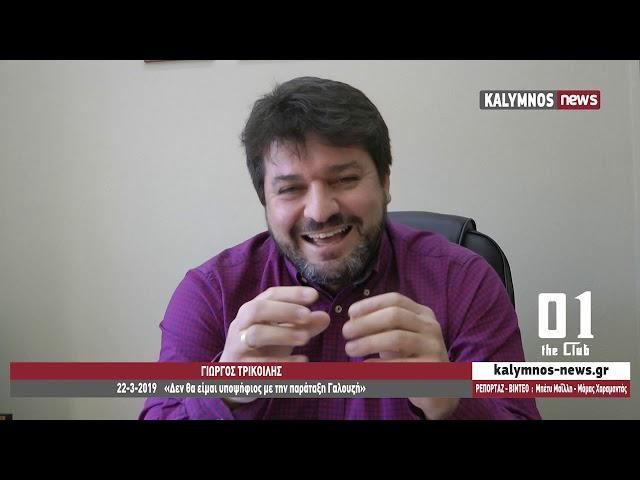 22-3-2019   Γ.Τρικοίλης : «Δεν θα είμαι υποψήφιος με την παράταξη Γαλουζή»