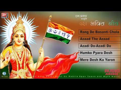 New Songs On Desh Bhakti In Hindi Mp3FordFiestaxyz