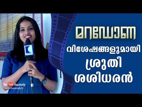 Chat with Singer Sruthi Sasidharan | Maradonna | Malayalam Movie | Kaumudy TV