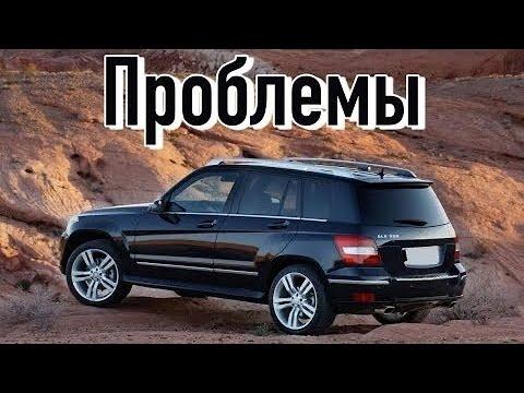 Mercedes GLK проблемы   Слабые стороны Мерседес ГЛК с пробегом