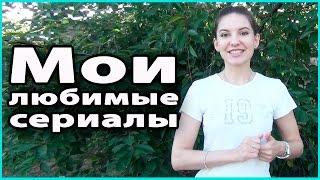 📺 11 САМЫХ КРУТЫХ СЕРИАЛОВ | Мой рейтинг лучших сериалов 💜 LilyBoiko