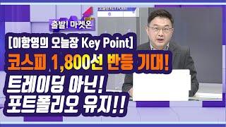 [이항영의 오늘장 Key Point] 코스피 1,800…