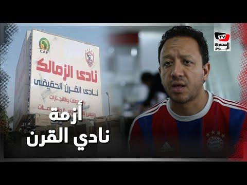 الناقد الرياضي إسلام صادق يكشف كيف ستنتهي أزمة نادي القرن واستعدادات الأندية لعودة الدوري  - نشر قبل 2 ساعة