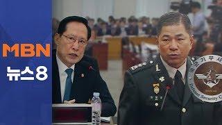 국방장관-기무사대령 초유의 '진실게임'…국회 청문회 연다