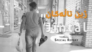 Special Report | Jîntal | ژین تاڵەکان