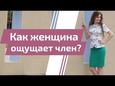 Как женщина ощущает Член? Вопрос-ответ