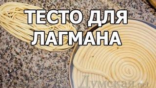 Тесто для лагмана. Рецепт от Ивана!