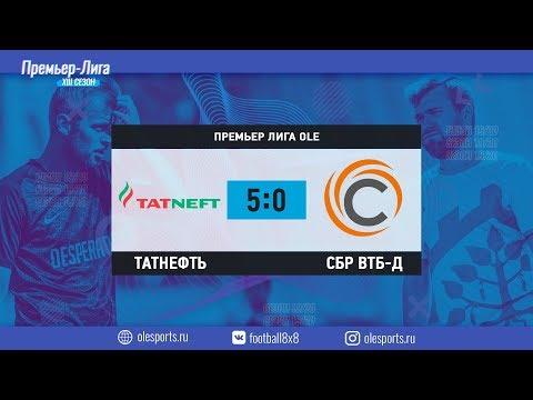 Общегородской турнир OLE в формате 8х8. XIII сезон. Татнефть - СБР ВТБ-д
