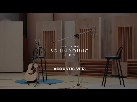 소진영(SO JIN YOUNG) – '나의 한숨을 바꾸셨네(He changed my sigh)' ACOUSTIC Version (TEASER)
