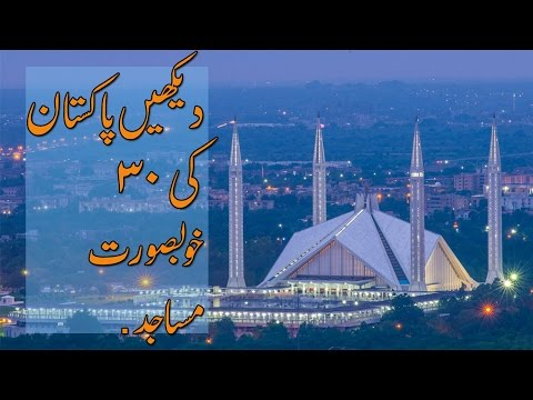 Most Beautiful Mosques in Pakistan 2016