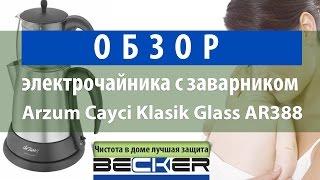 Обзор электрочайника с заварником для чая Arzum Cayci Klasik Glass AR388 от Becker